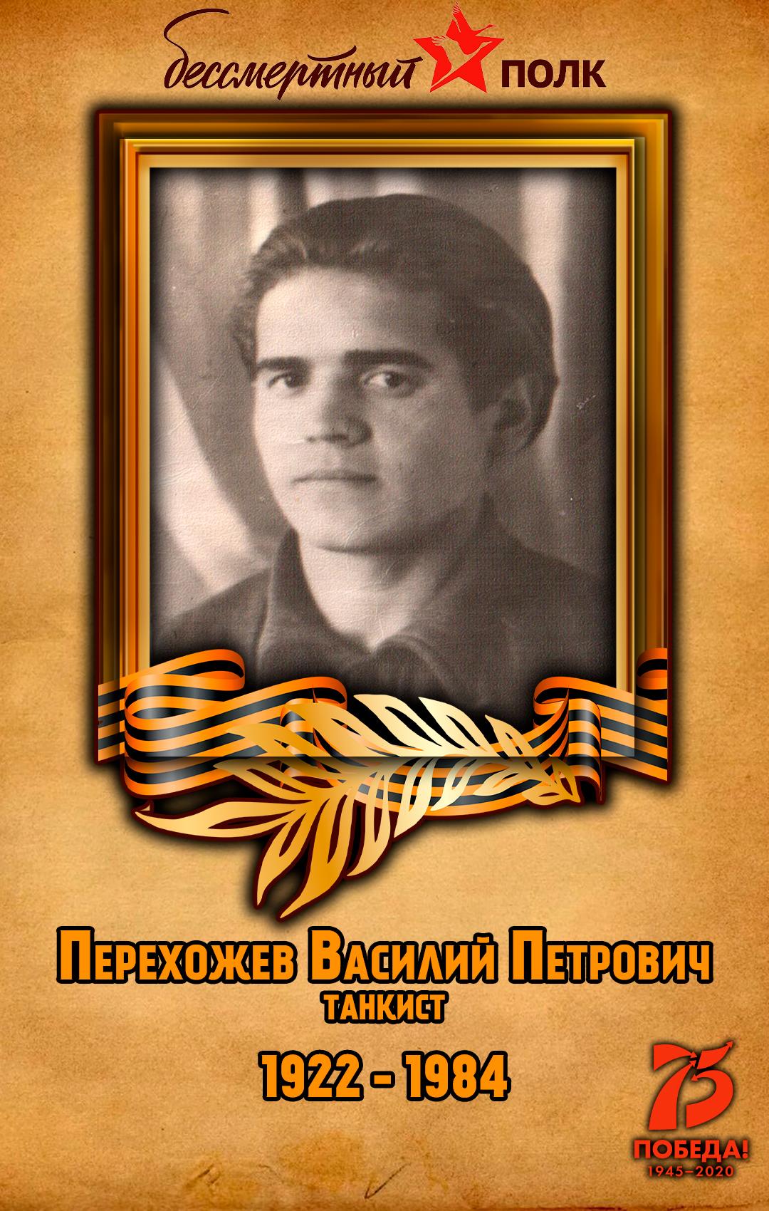 Перехожев-Василий-Петрович