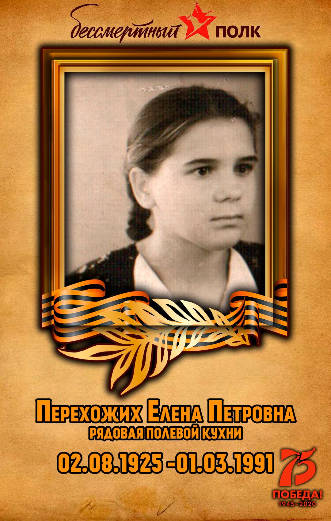 Перехожих-Елена-Петровна