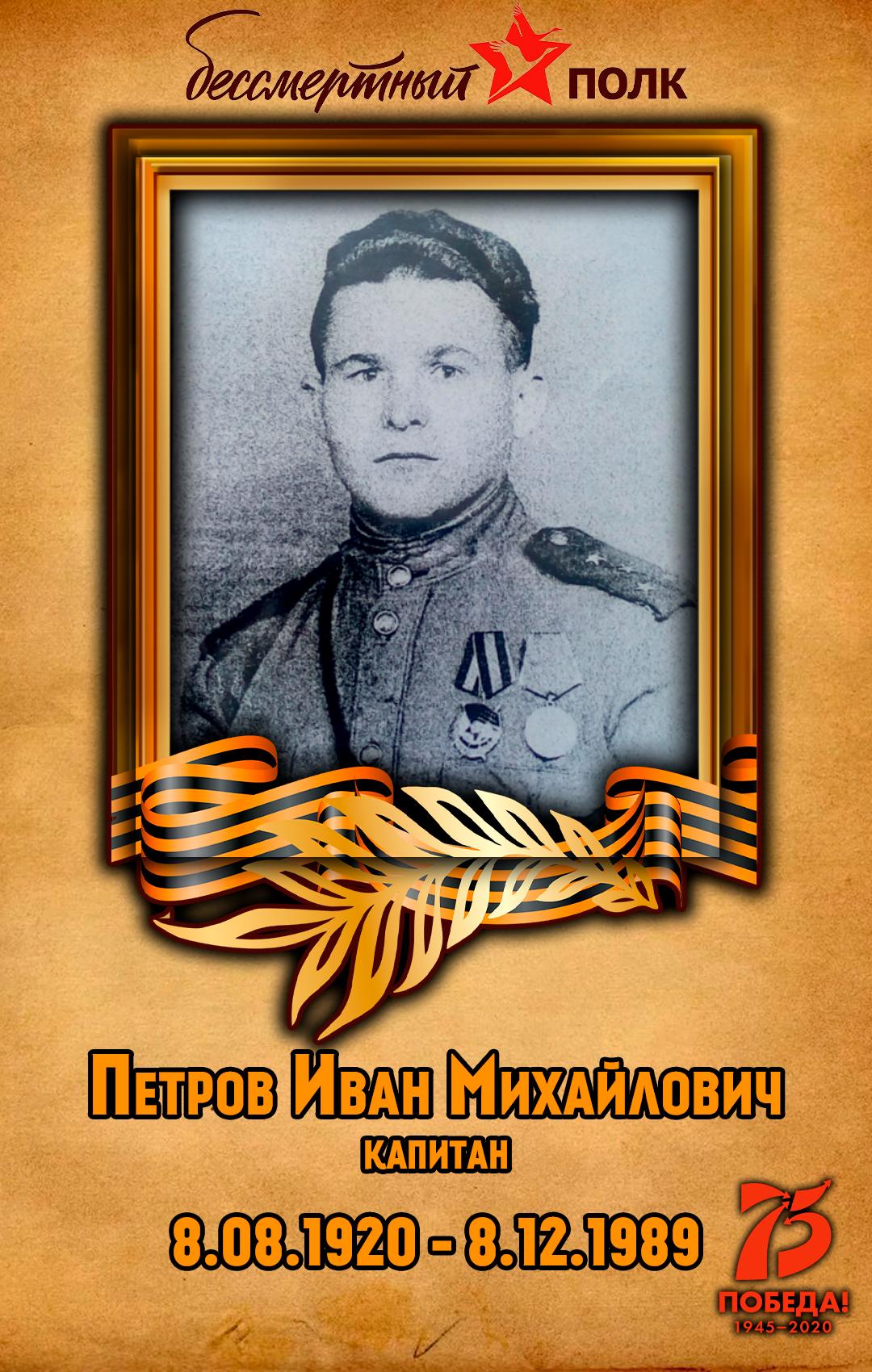 Петров-Иван-Михайлович