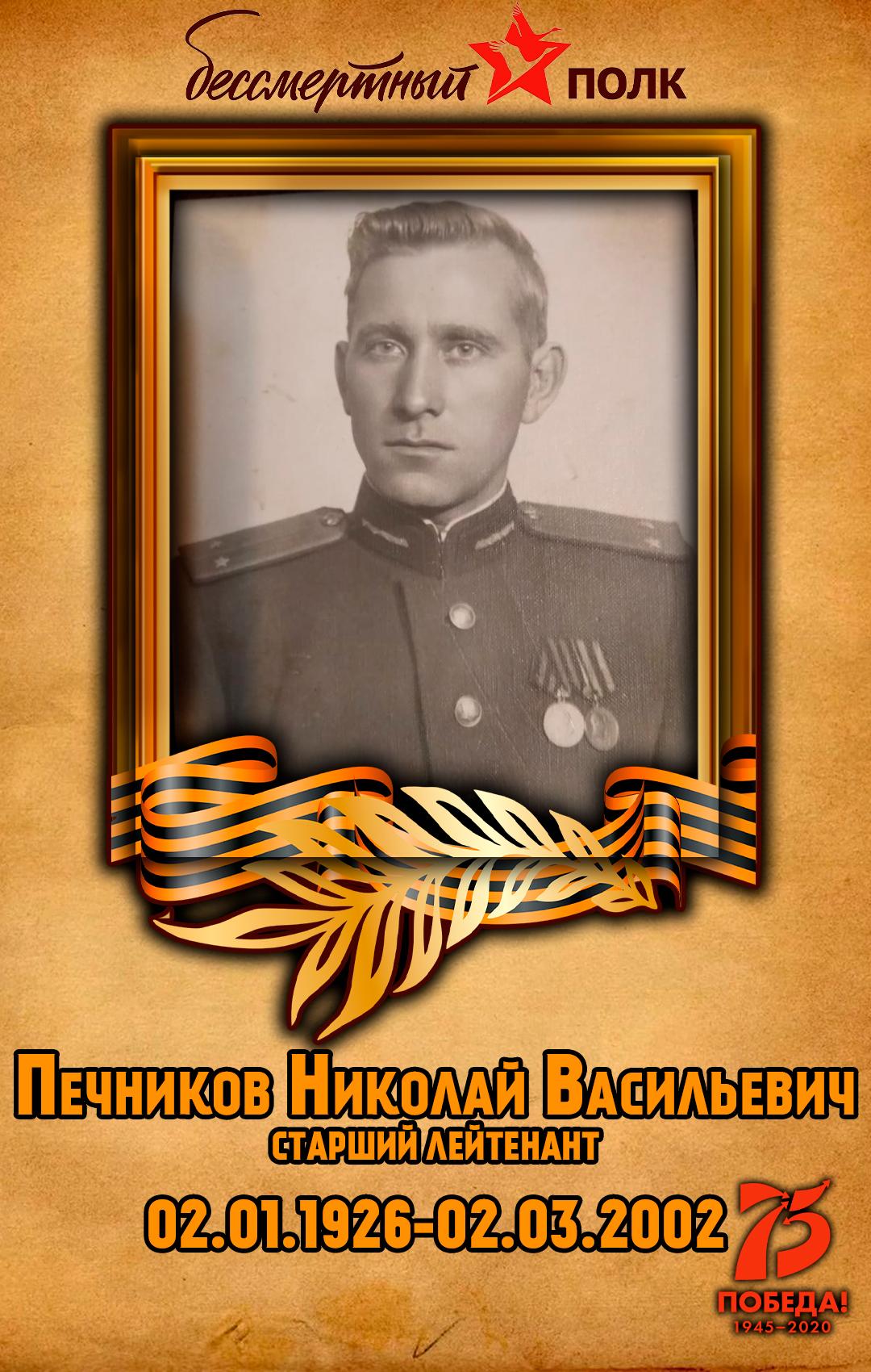 Печников-Николай-Васильевич