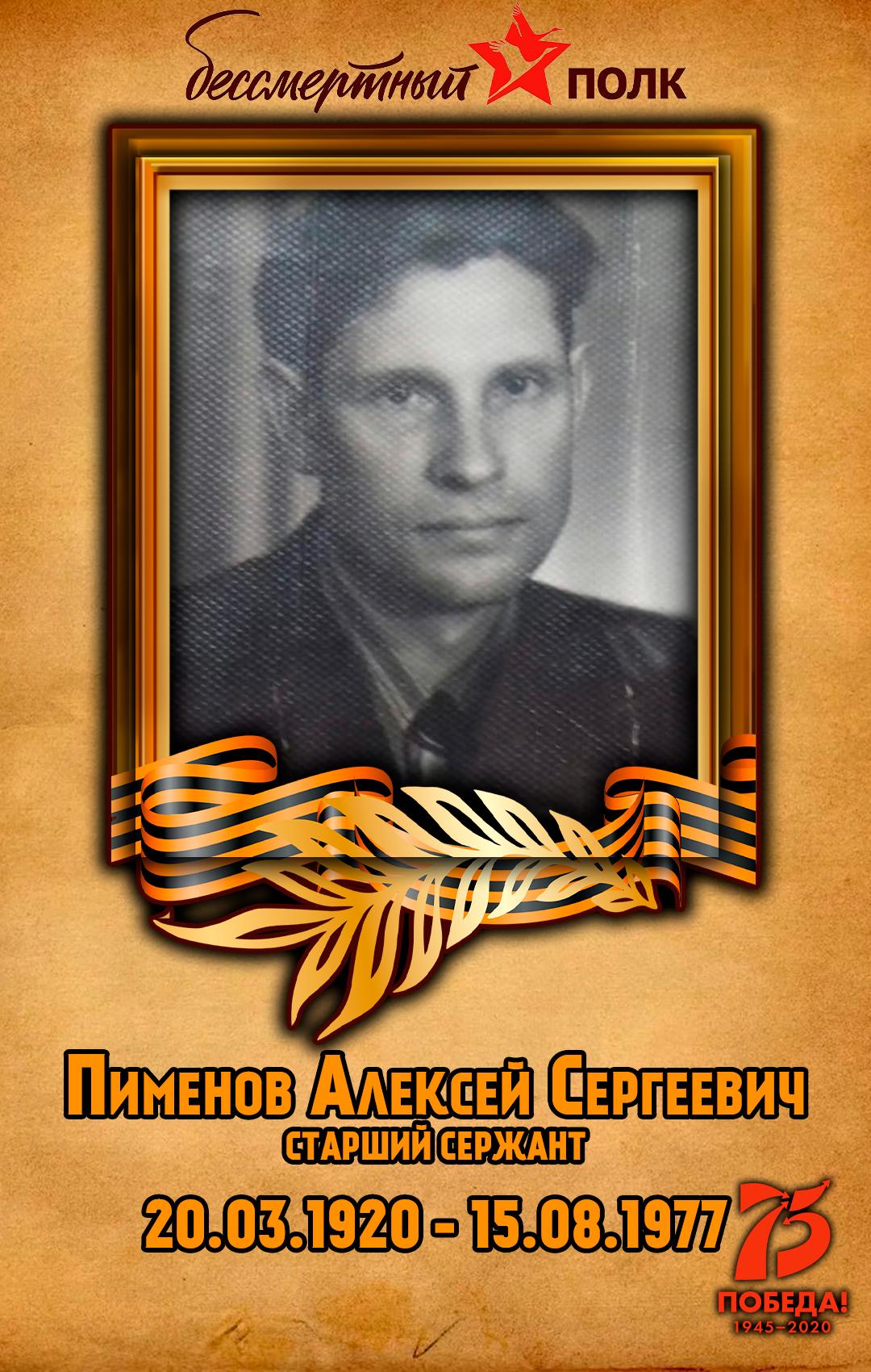 Пименов-Алексей-Сергеевич