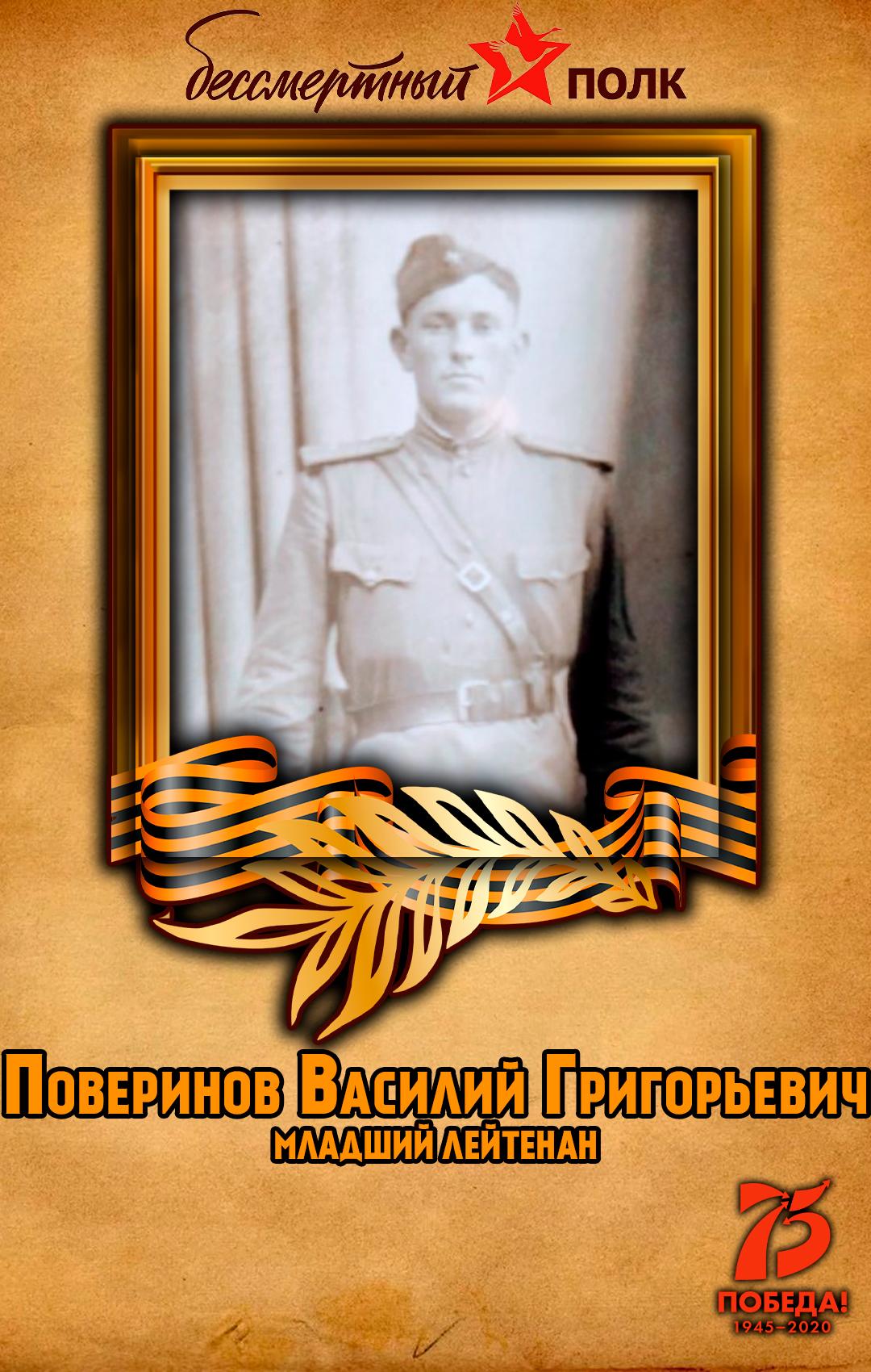 Поверинов-Василий-Григорьевич