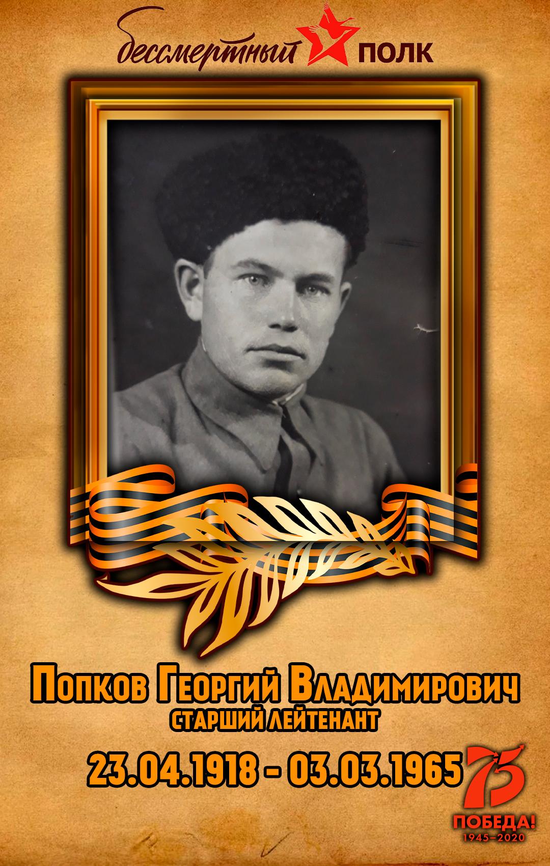 Попков-Георгий-Владимирович