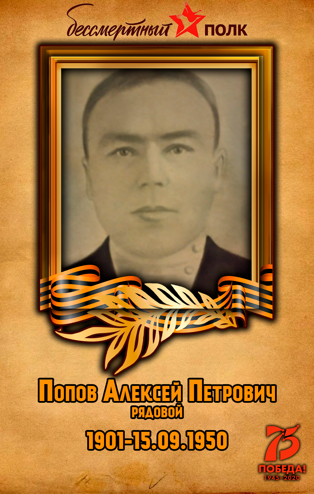 Попов-Алексей-Петрович