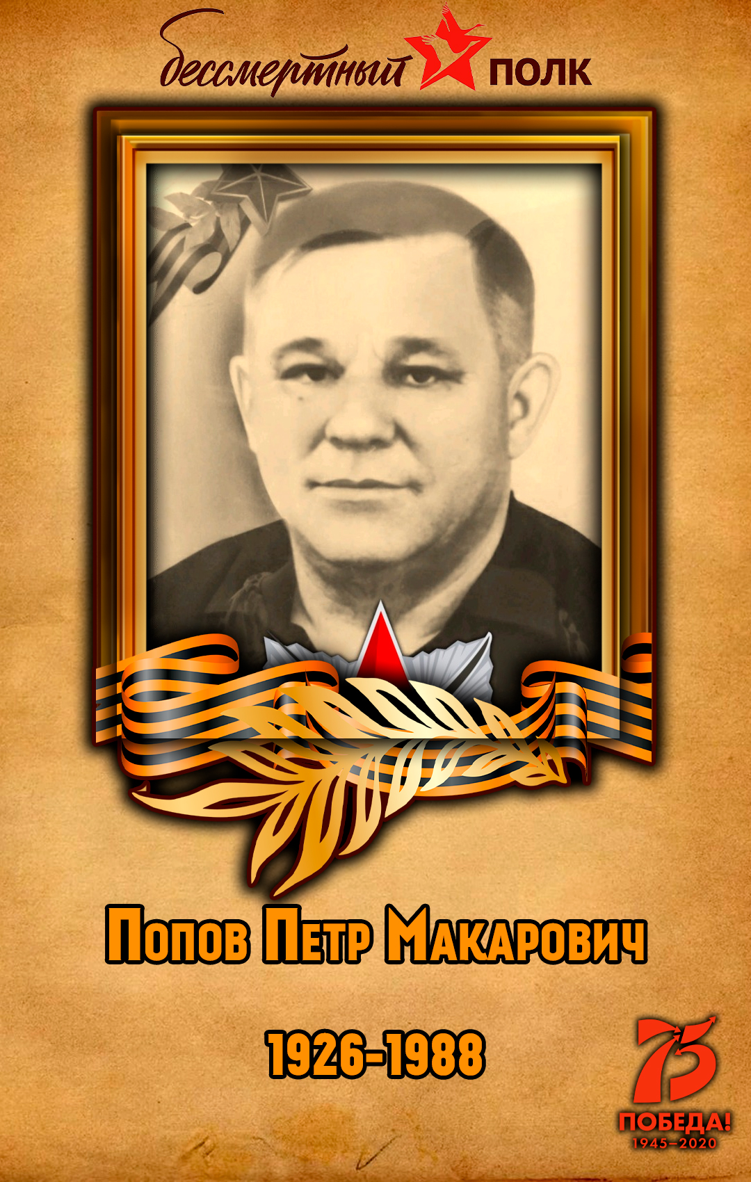 Попов-Петр-Макарович