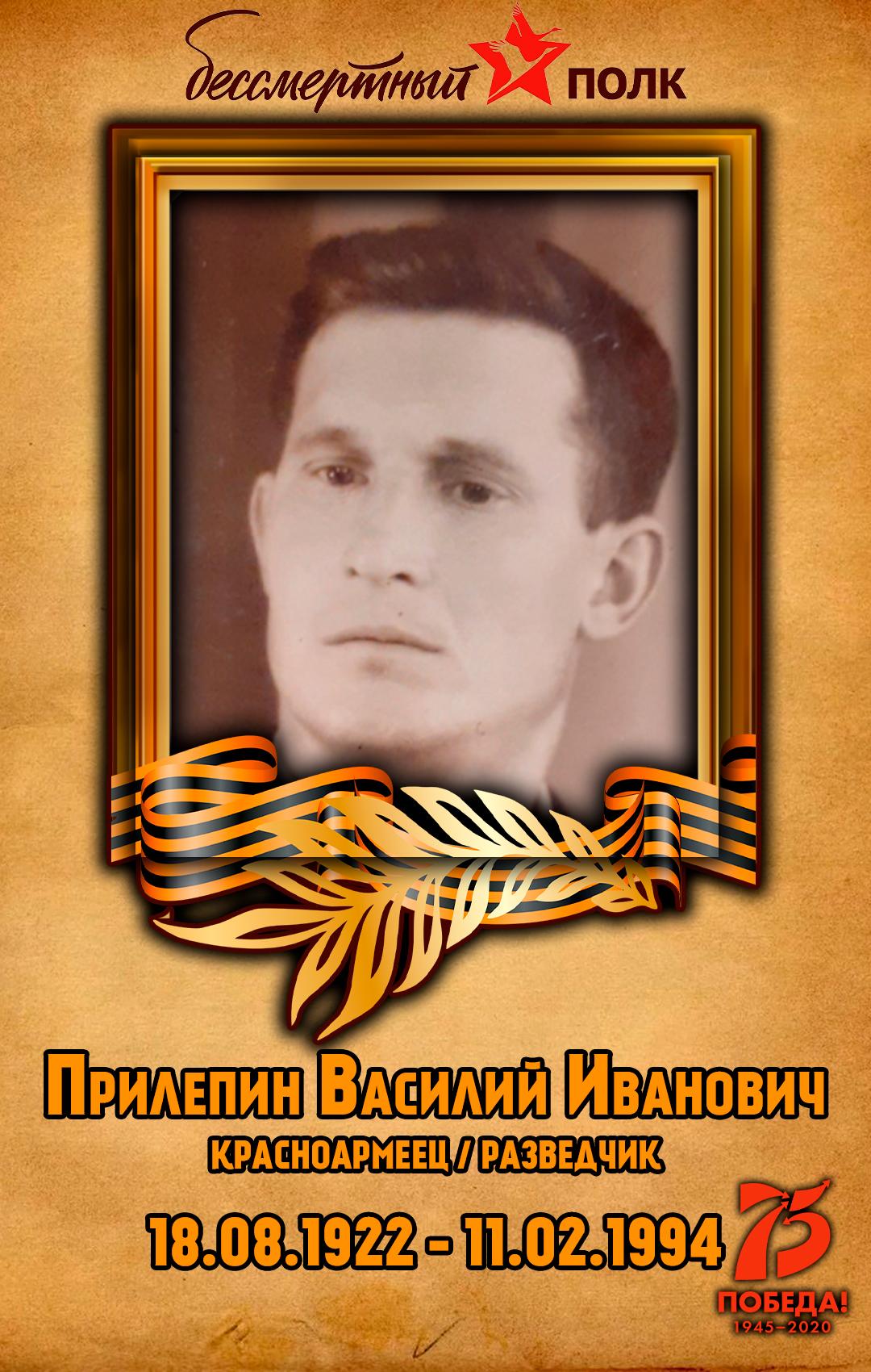 Прилепин-Василий-Иванович