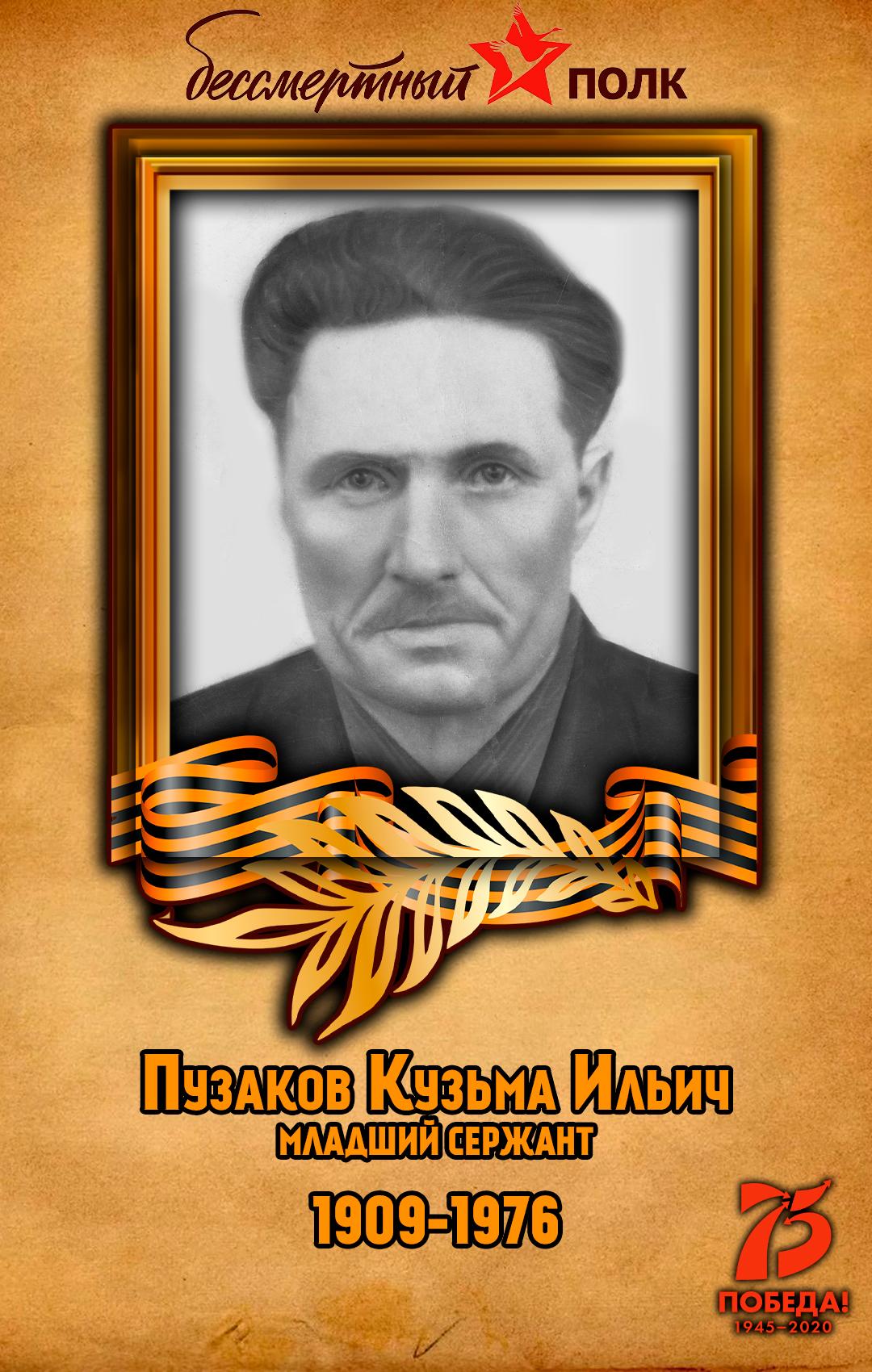 Пузаков-Кузьма-Ильич