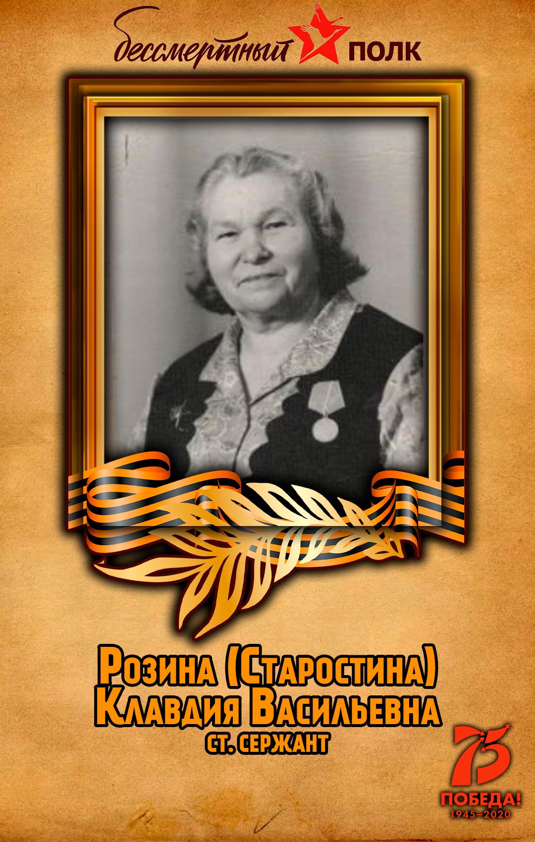 Розина-(Старостина)-Клавдия-Васильевна