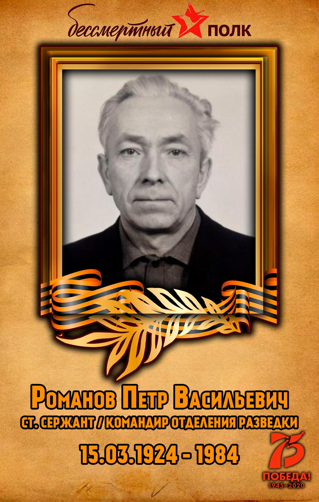 Романов-Петр-Васильевич