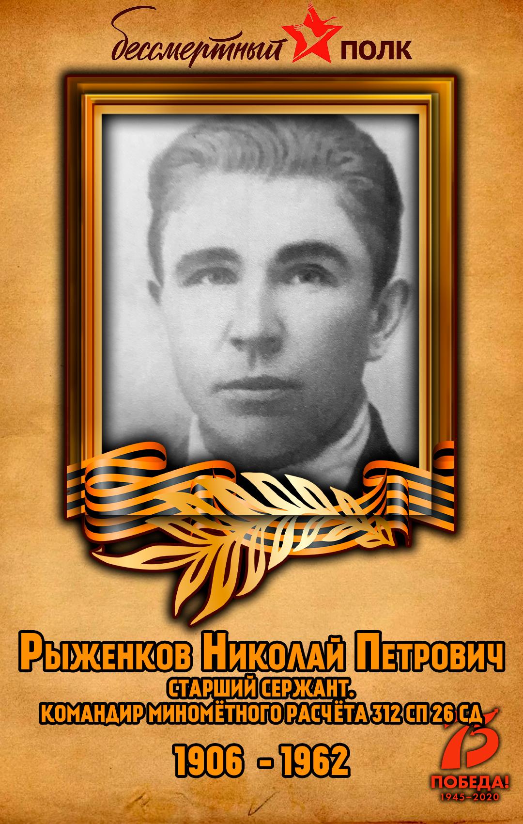 Рыженков-Николай-Петрович