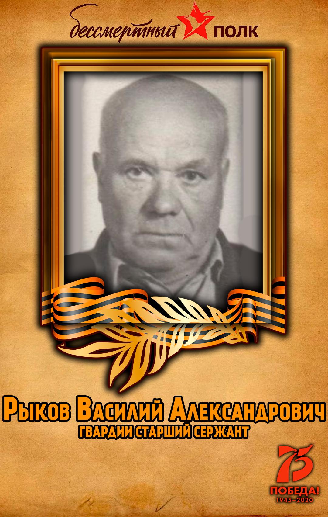 Рыков-Василий-Александрович