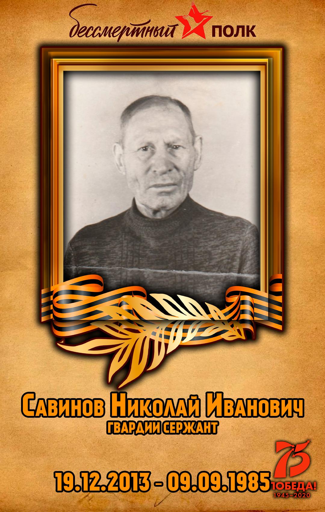 Савинов-Николай-Иванович