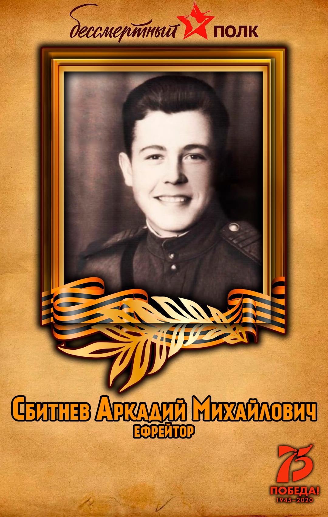 Сбитнев-Аркадий-Михайлович