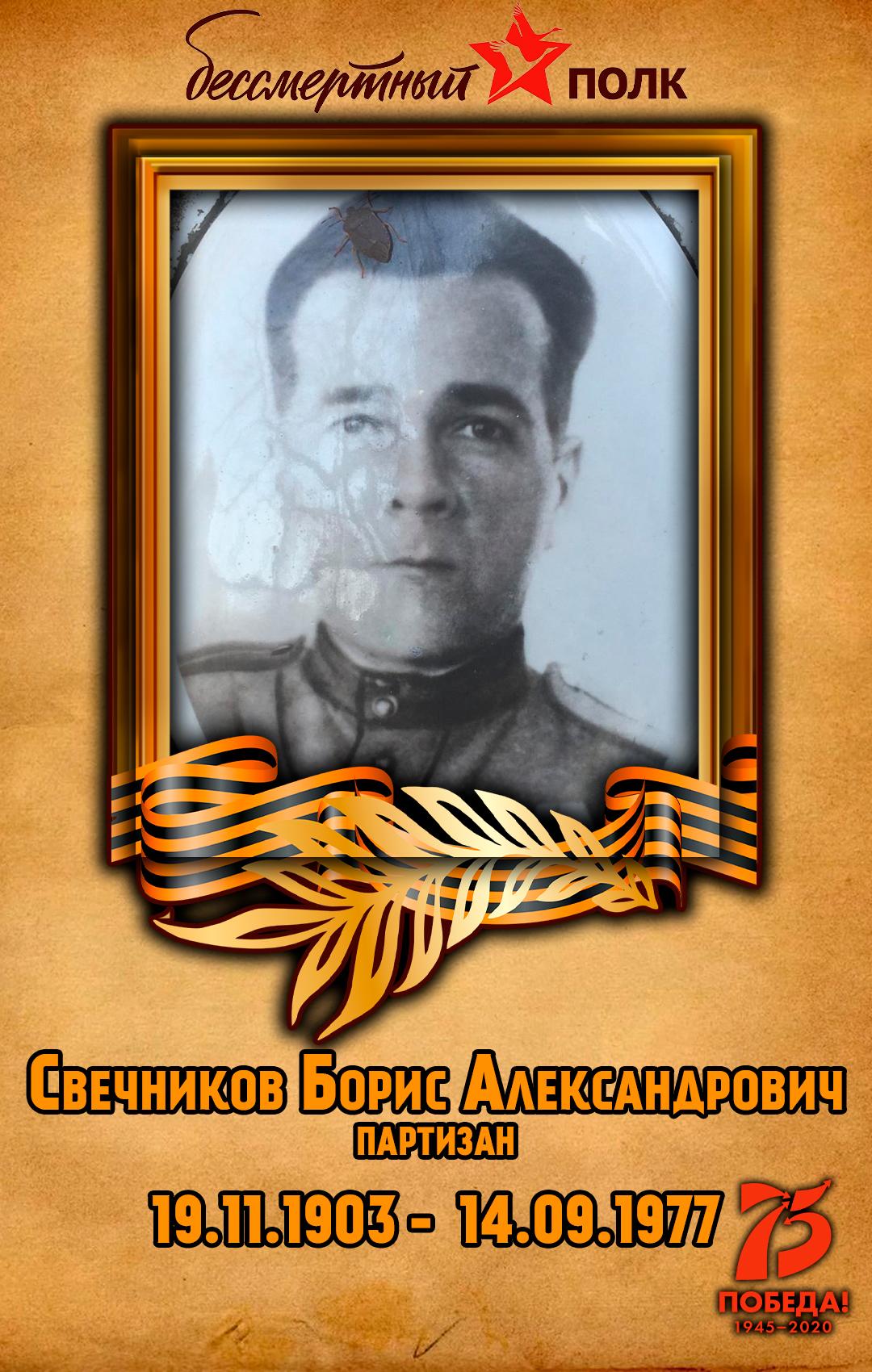 Свечников-Борис-Александрович
