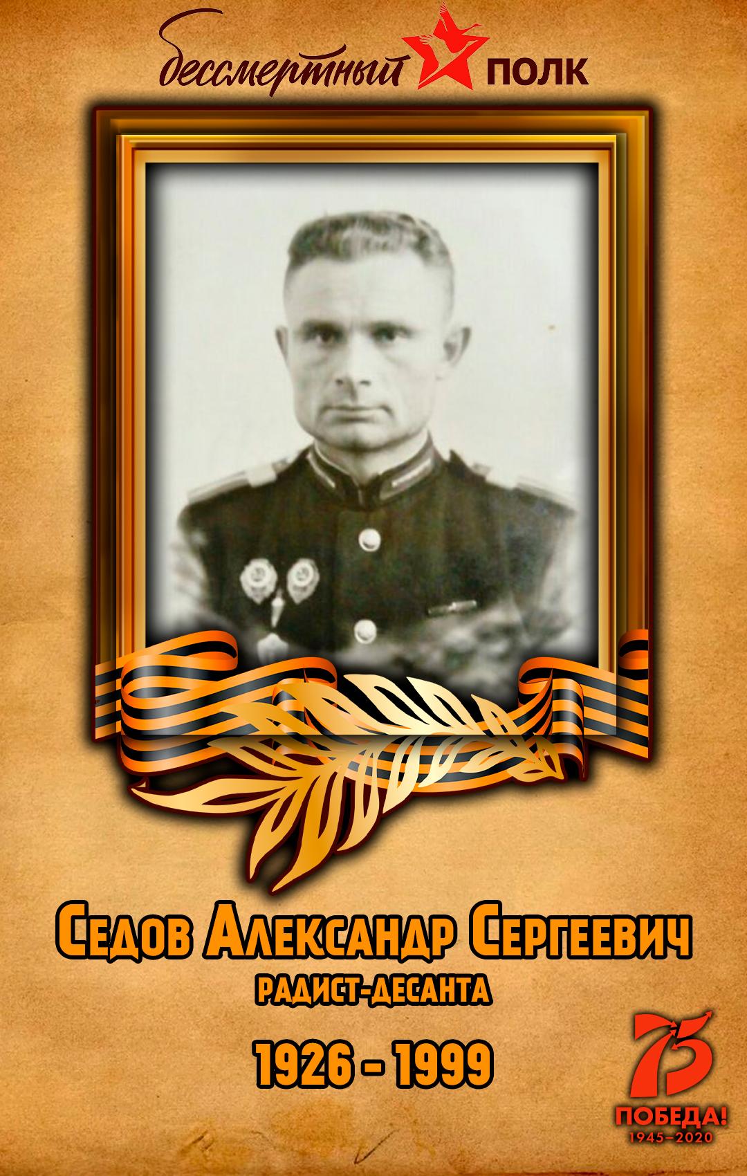 Седов-Александр-Сергеевич