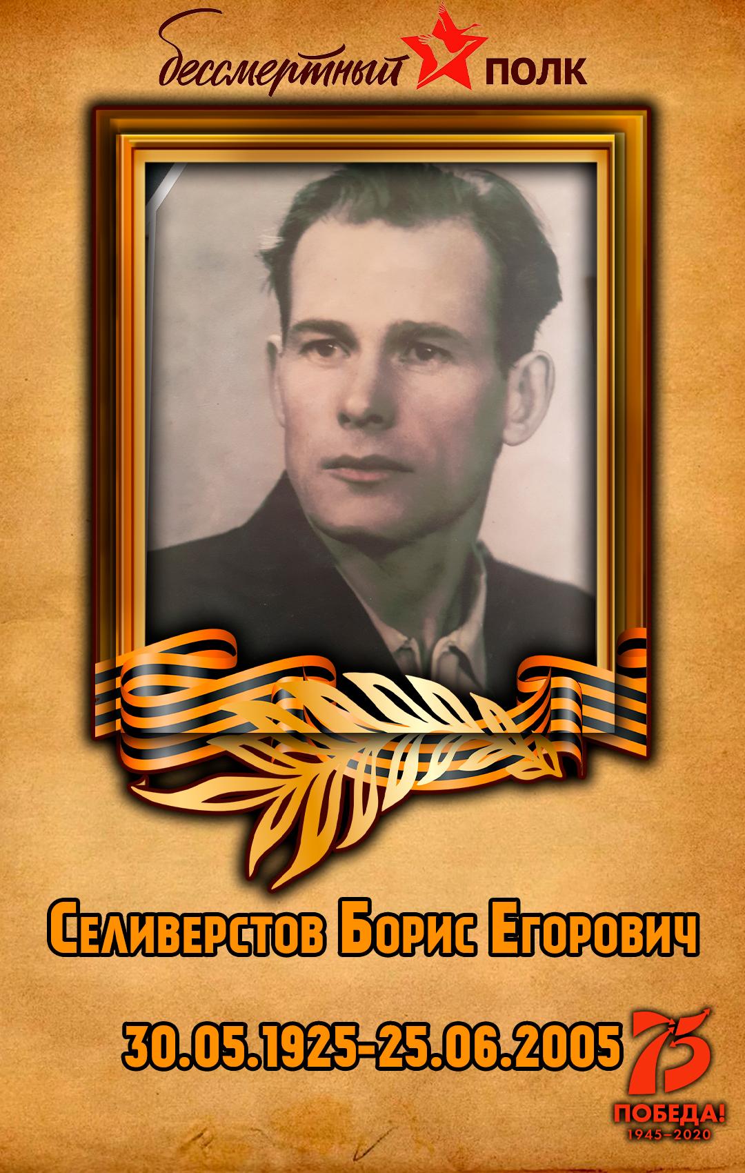 Селиверстов-Борис-Егорович