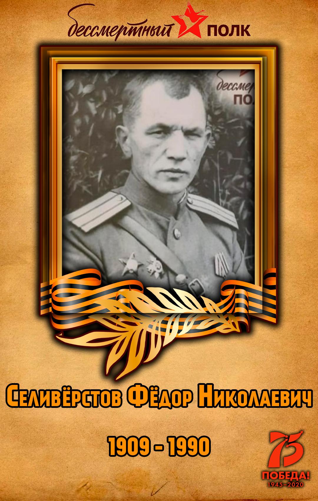 Селивёрстов-Фёдор-Николаевич