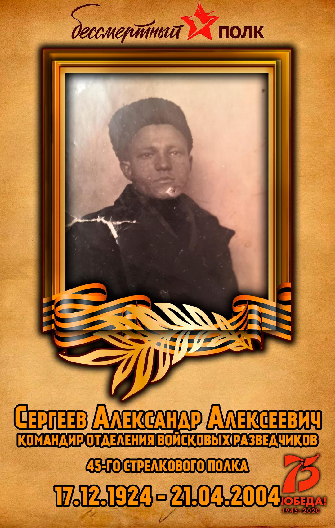 Сергеев-Александр-Алексеевич