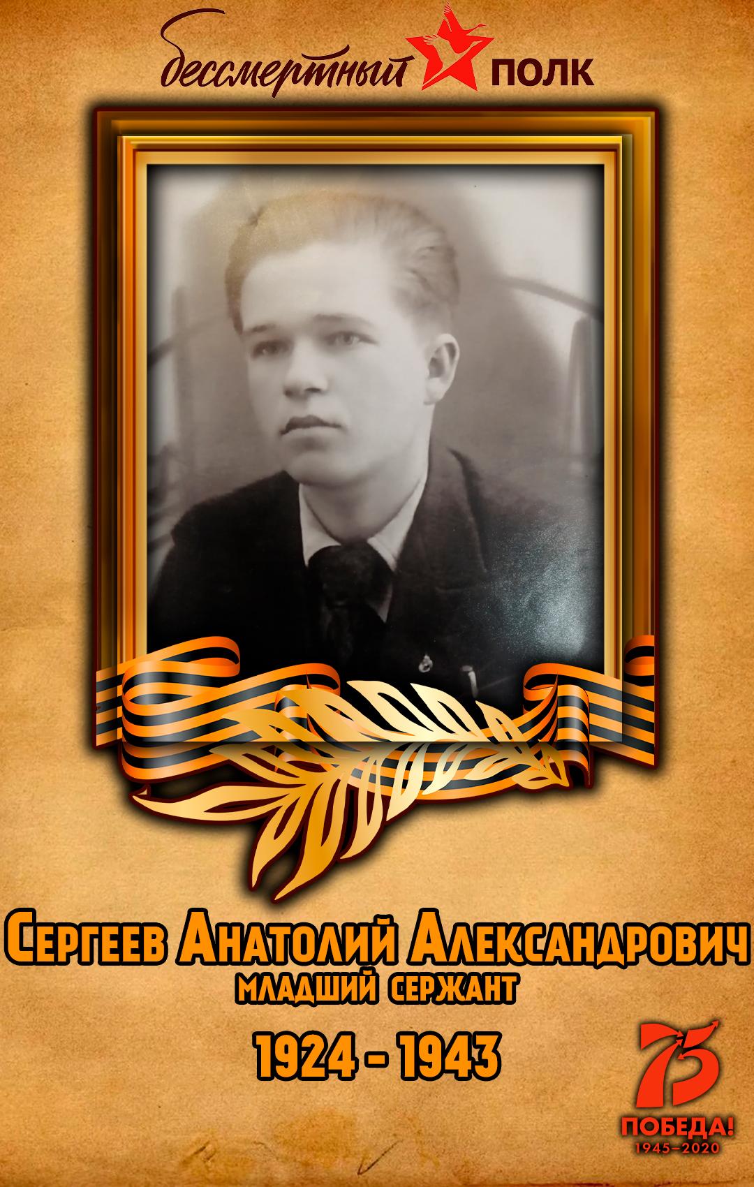 Сергеев-Анатолий-Александрович