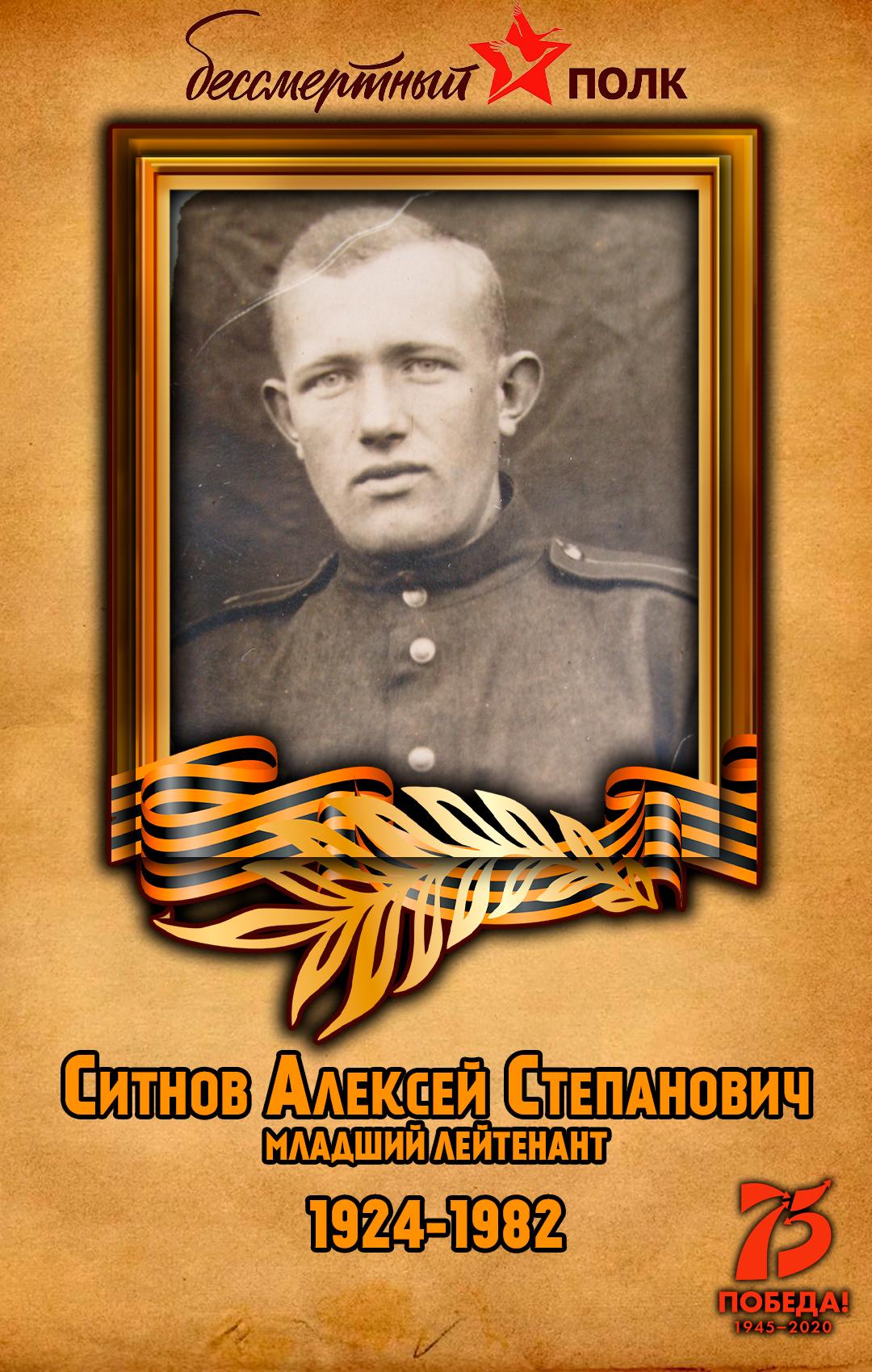 Ситнов-Алексей-Степанович