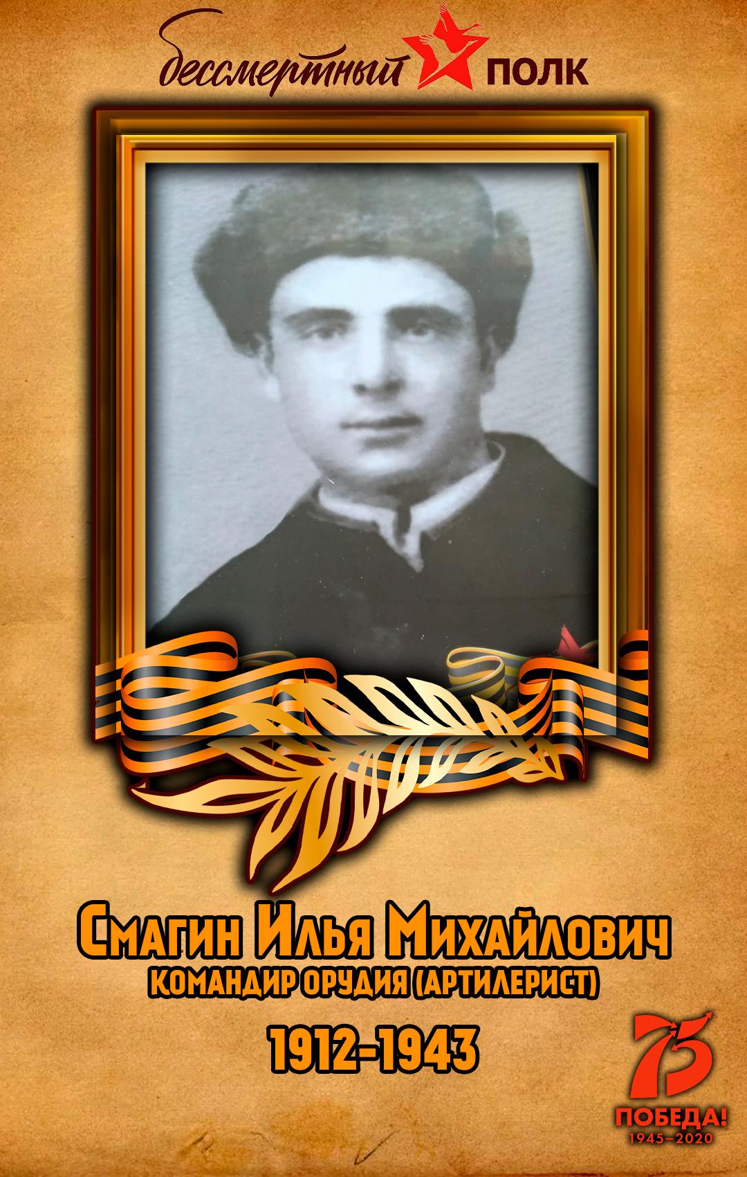 Смагин-Илья-Михайлович