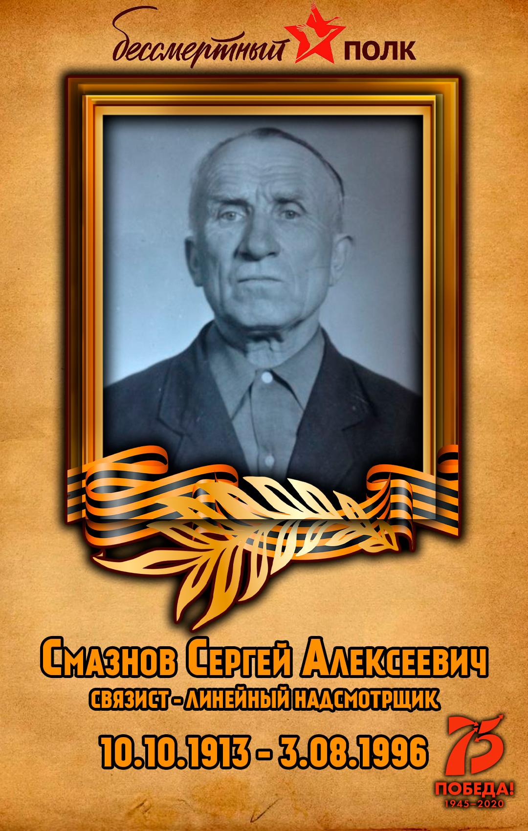 Смазнов-Сергей-Алексеевич