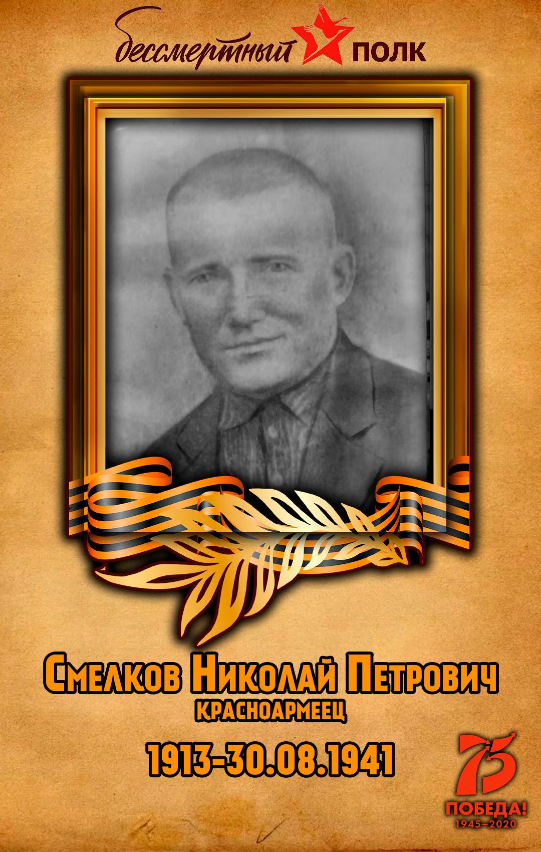 Смелков-Николай-Петрович