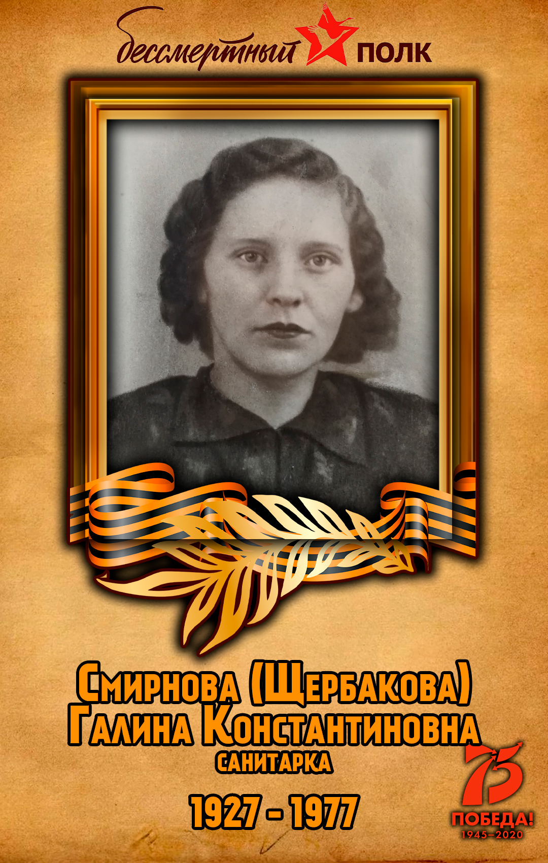 Смирнова-Галина-Константиновна