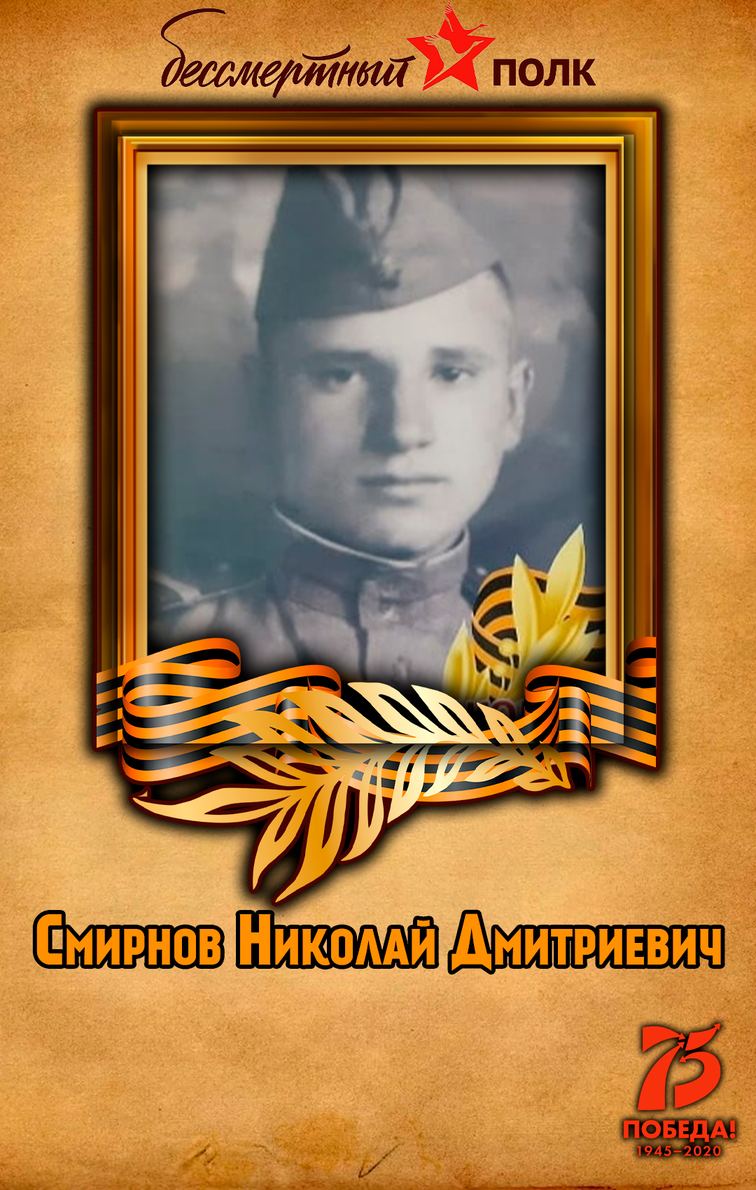 Смирнов-Николай-Дмитриевич