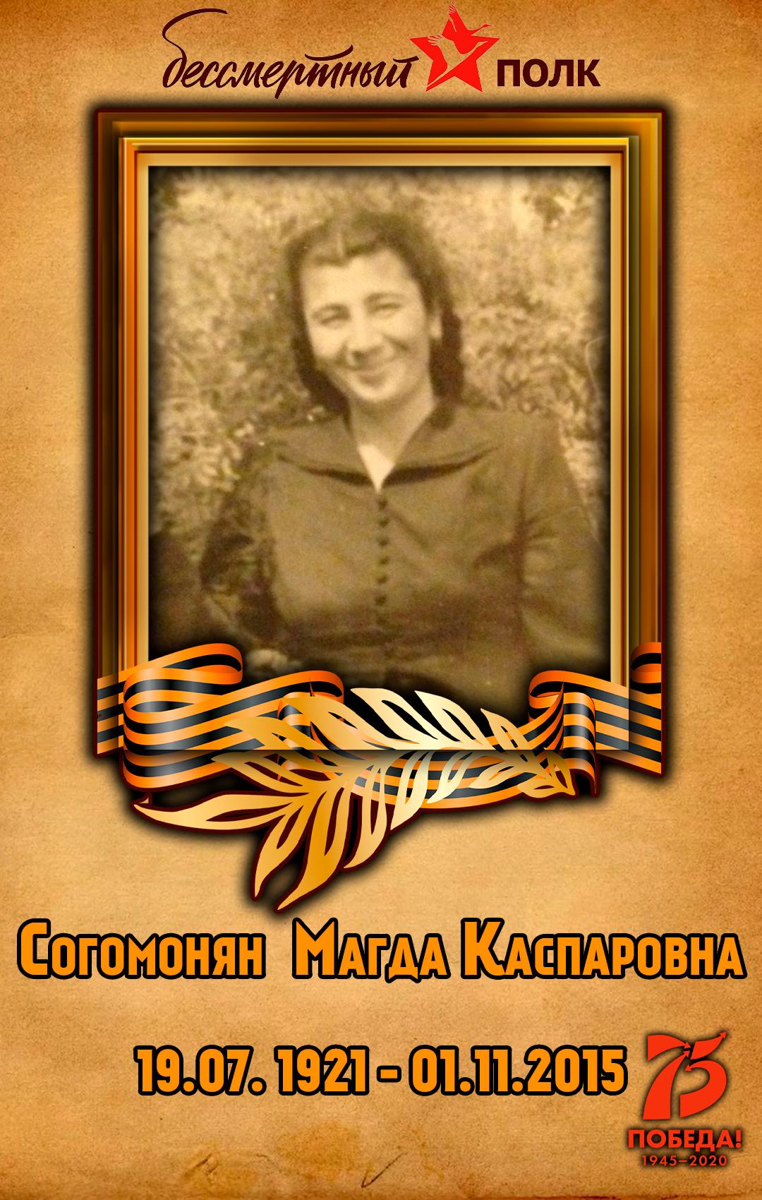 Согомонян--Магда-Каспаровна