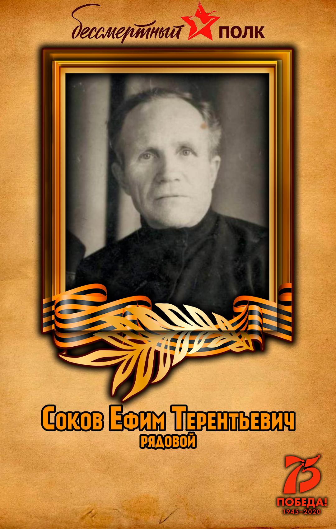 Соков-Ефим-Терентьевич