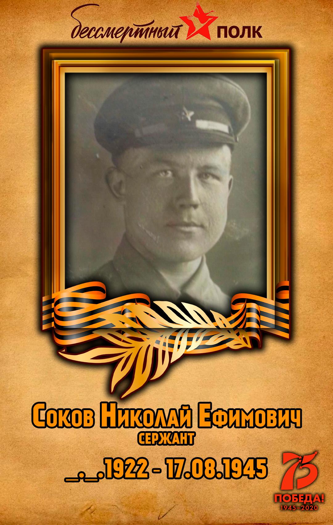 Соков-Николай-Ефимович