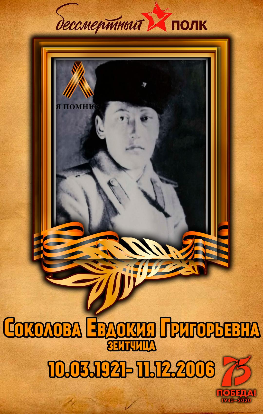 Соколова-Евдокия-Григорьевна