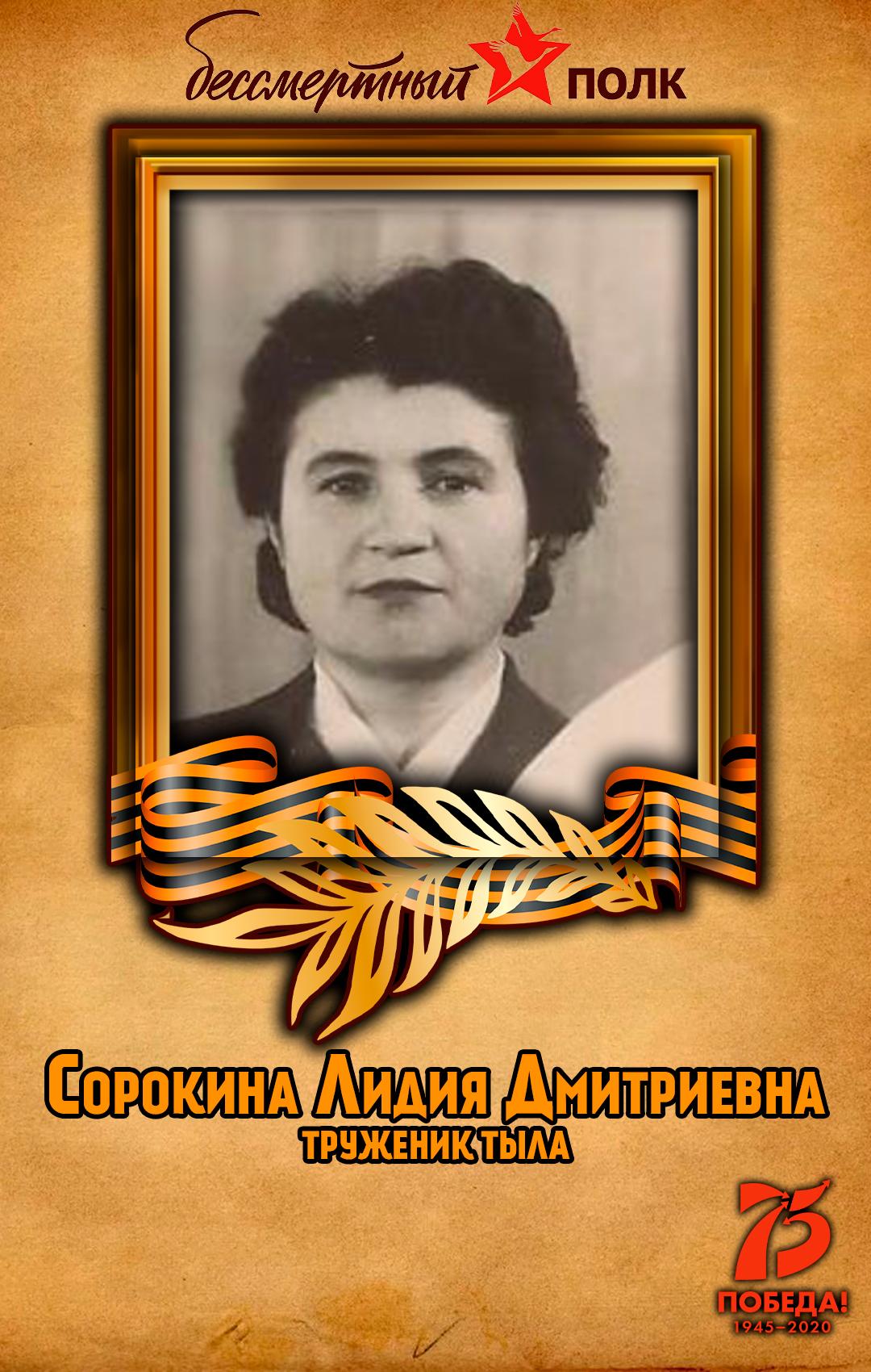 Сорокина-Лидия-Дмитриевна