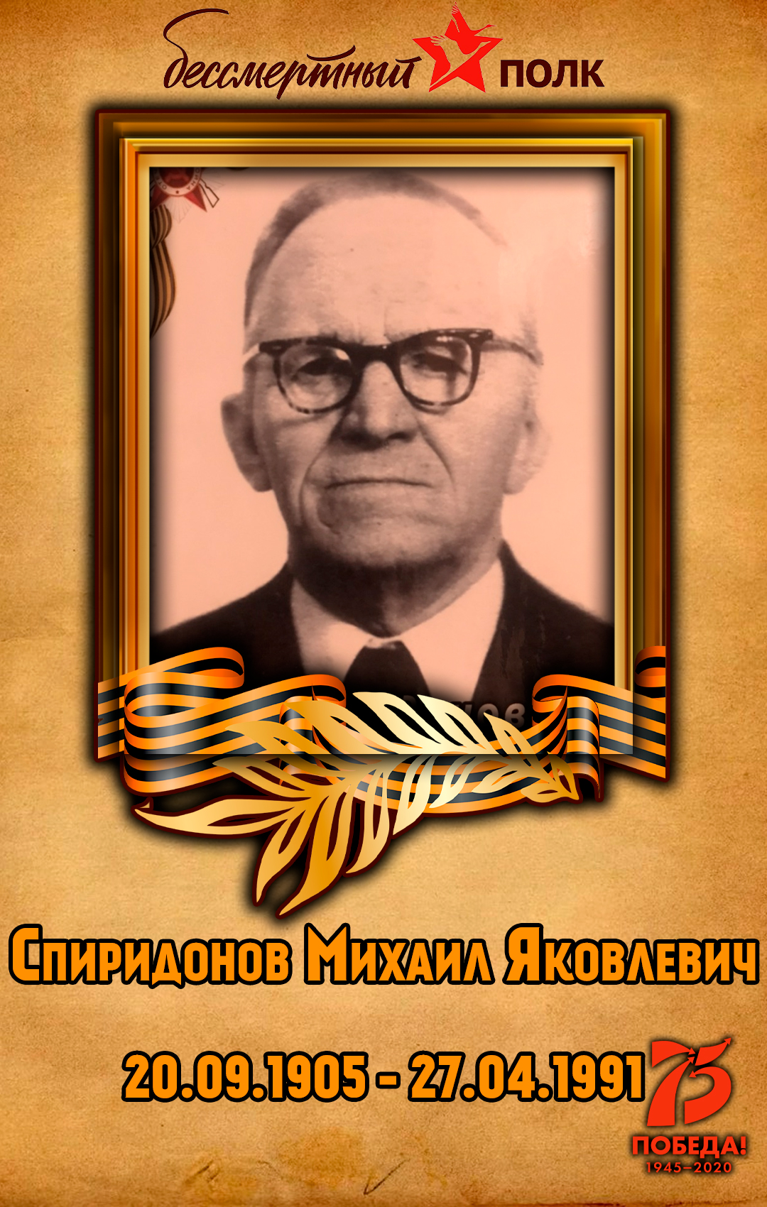Спиридонов-Михаил-Яковлевич