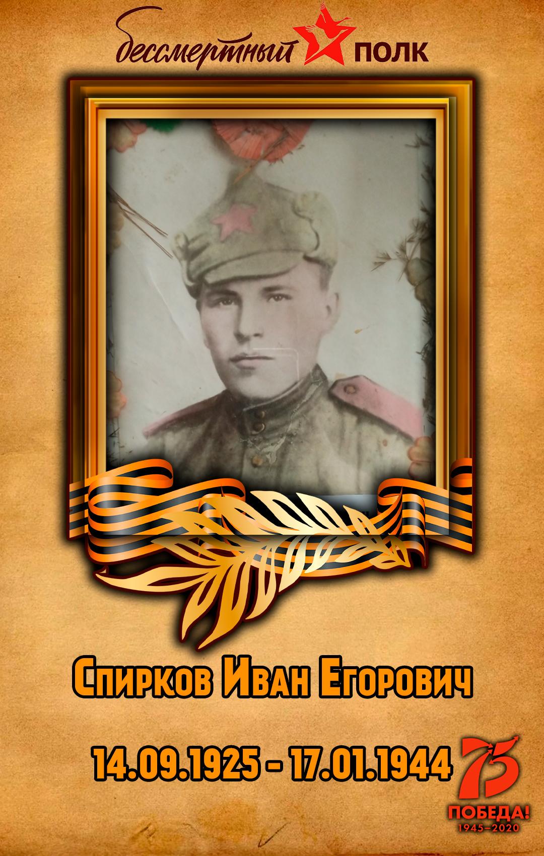 Спирков-Иван-Егорович