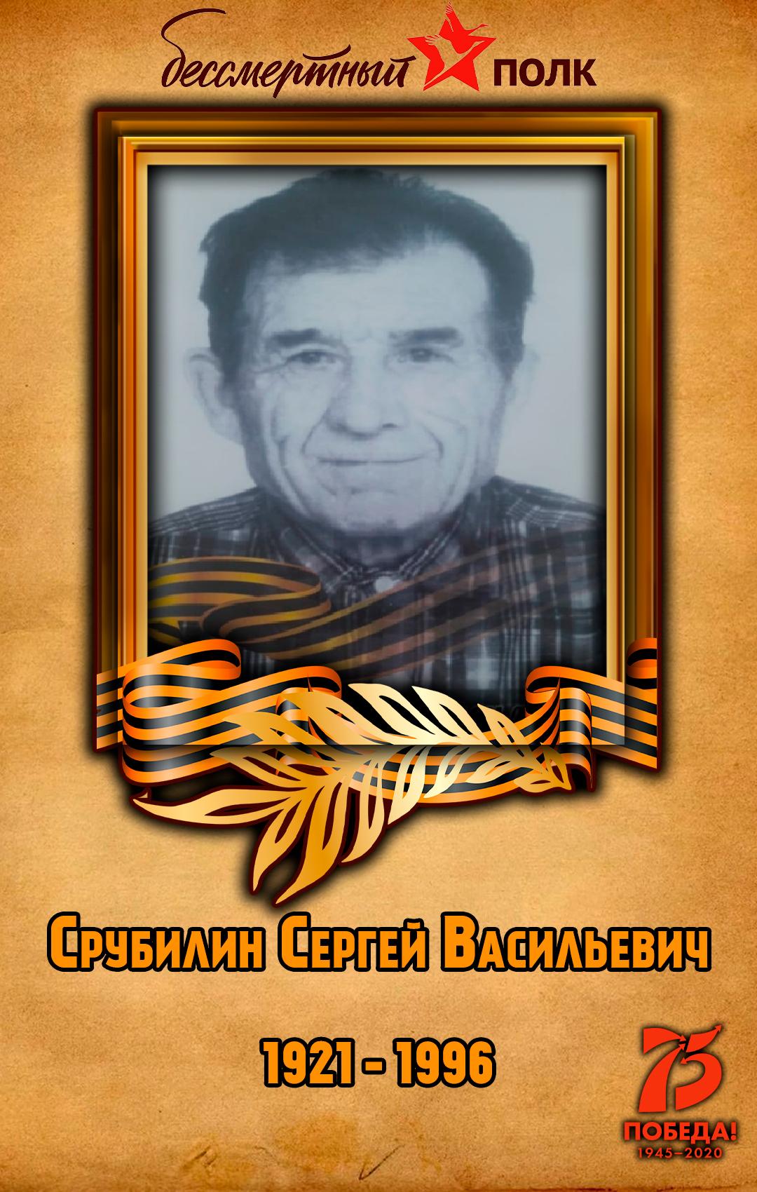 Срубилин-Сергей-Васильевич