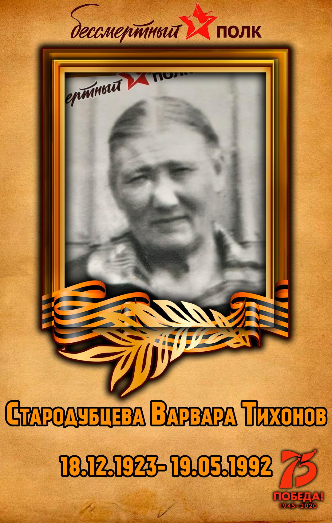 Стародубцева-Варвара-Тихонов
