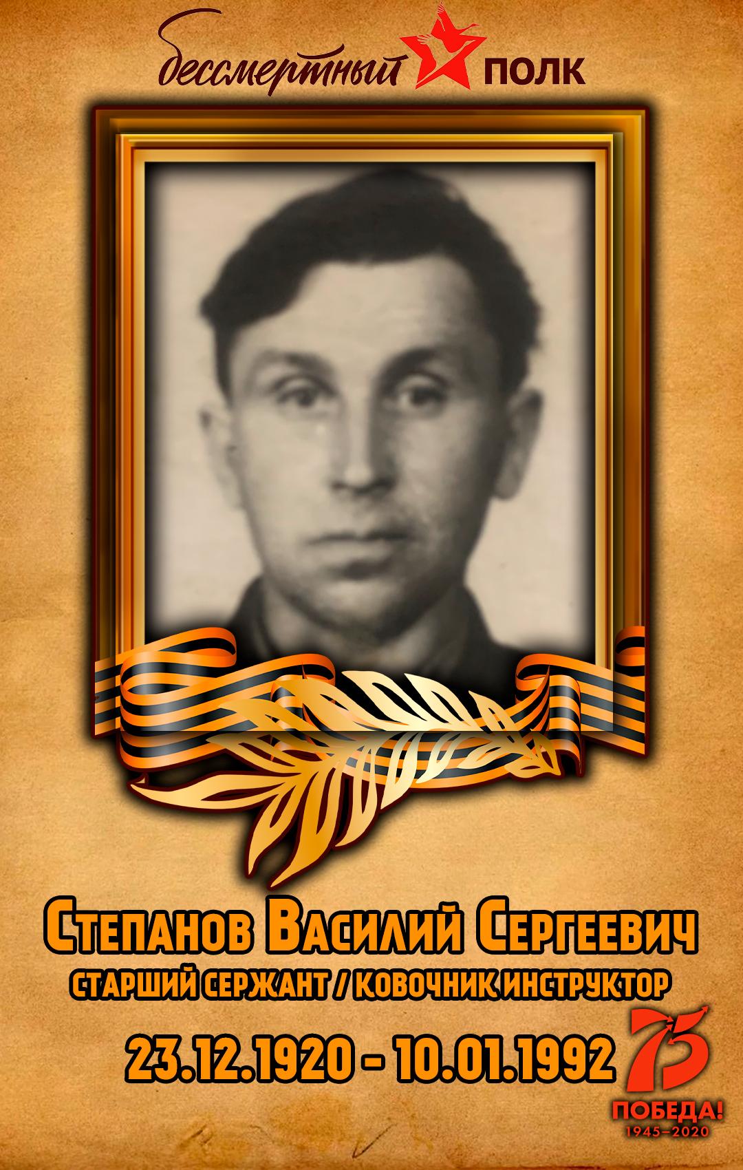 Степанов-Василий-Сергеевич