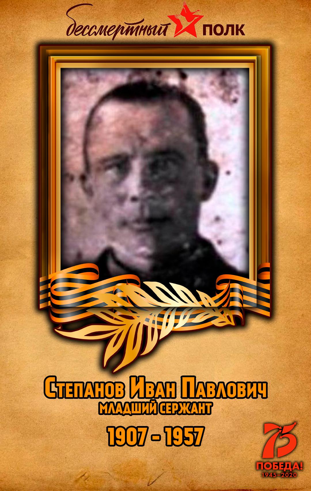 Степанов-Иван-Павлович