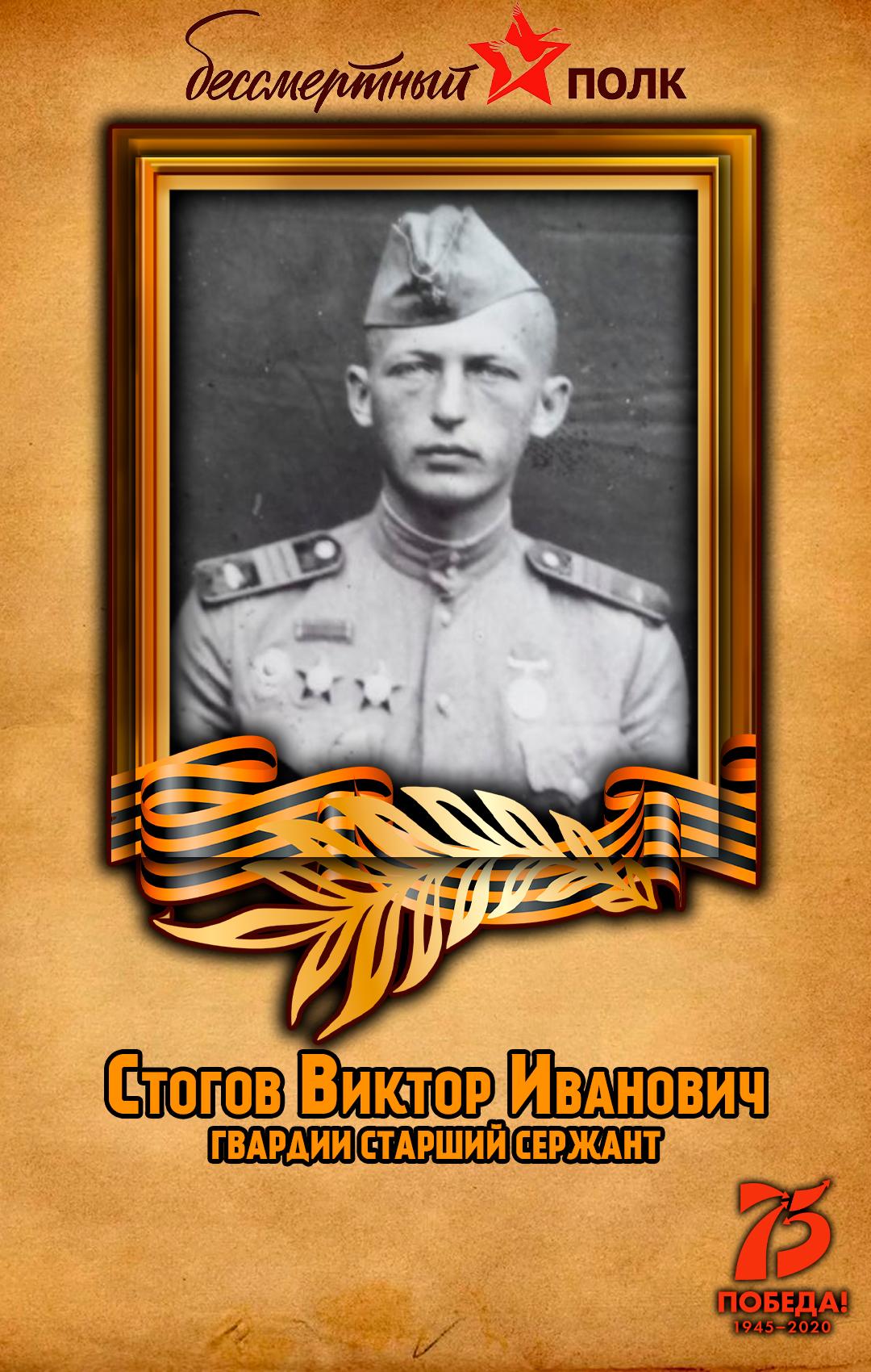 Стогов-Виктор-Иванович