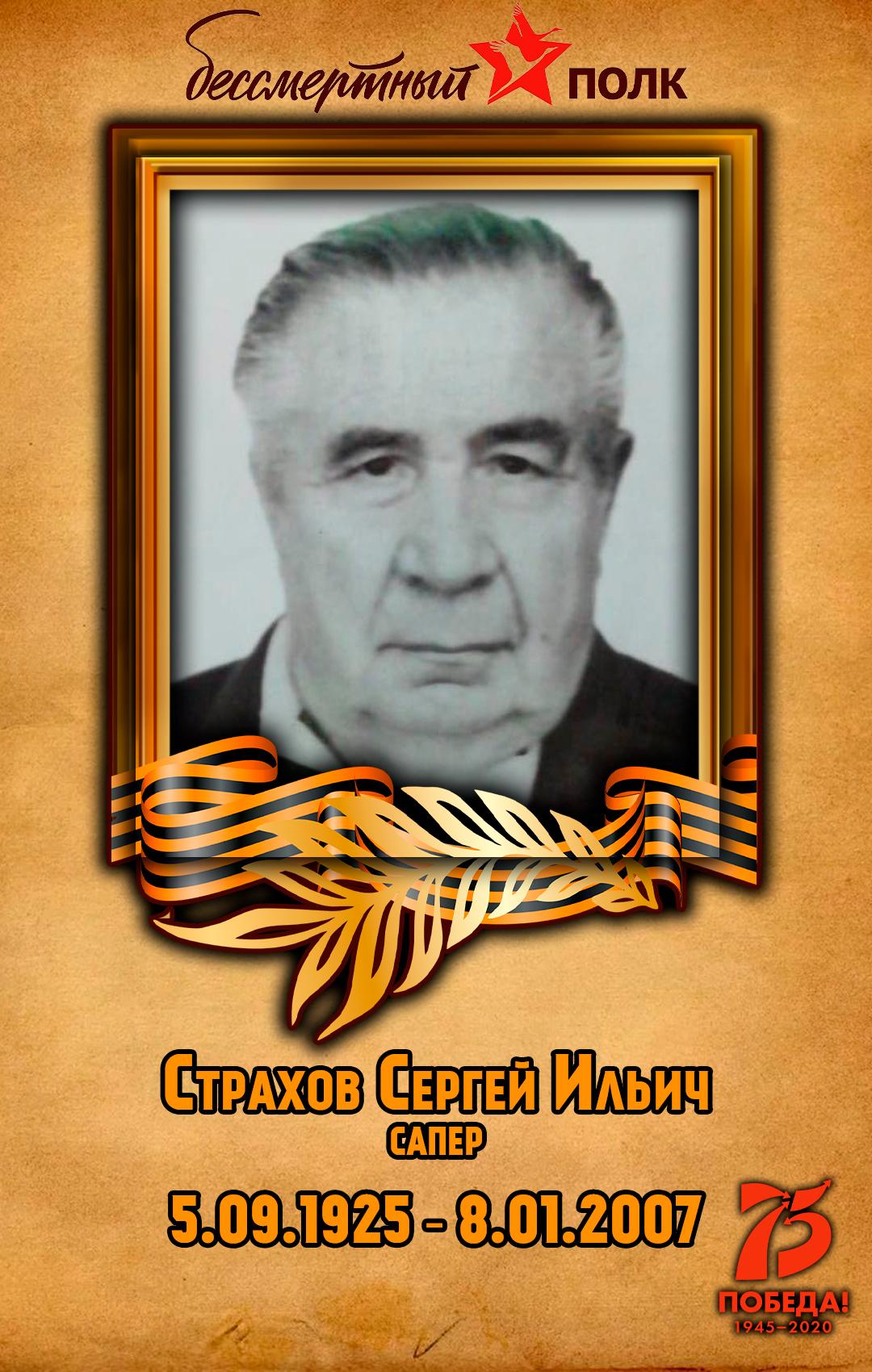 Страхов-Сергей-Ильич