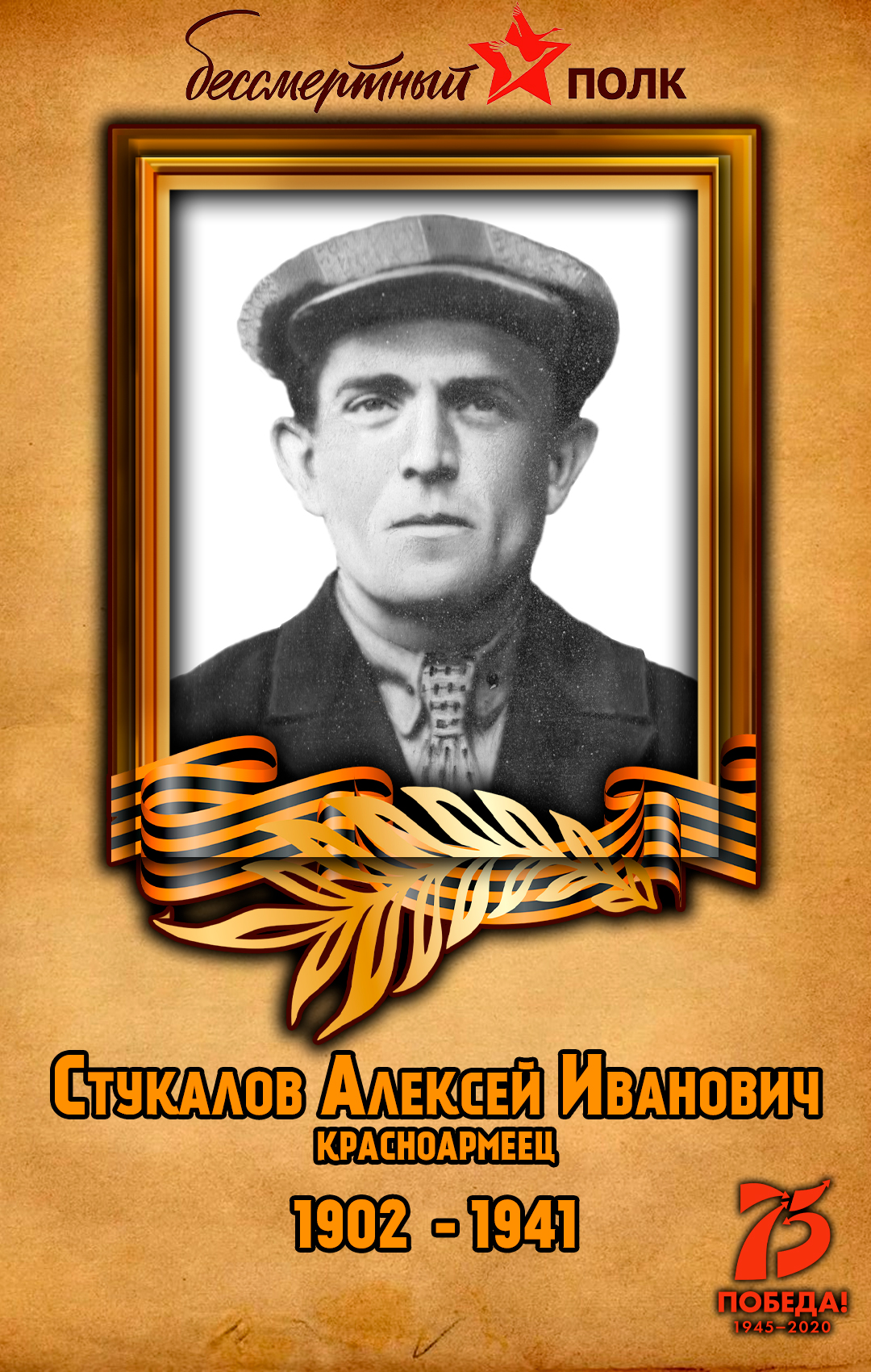 Стукалов-Алексей-Иванович