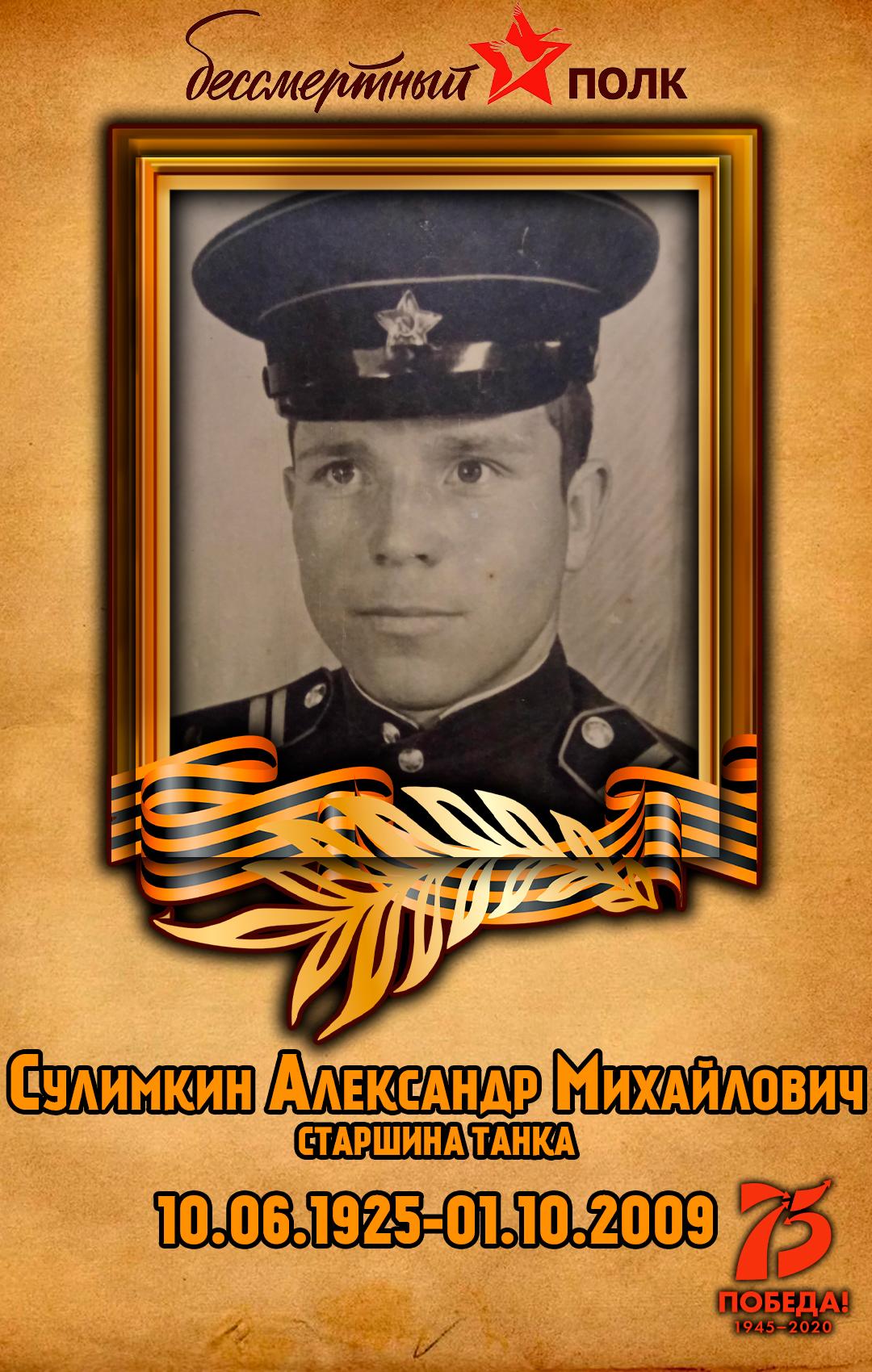 Сулимкин-Александр-Михайлович