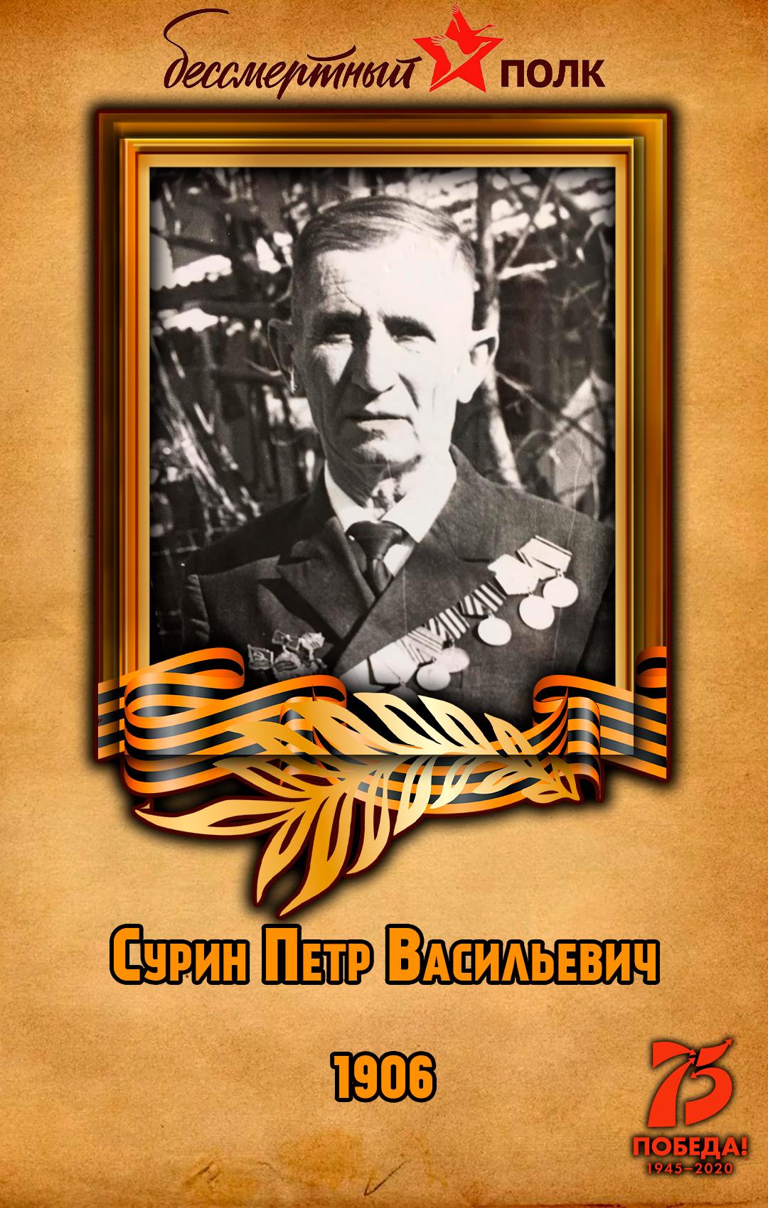 Сурин-Петр-Васильевич