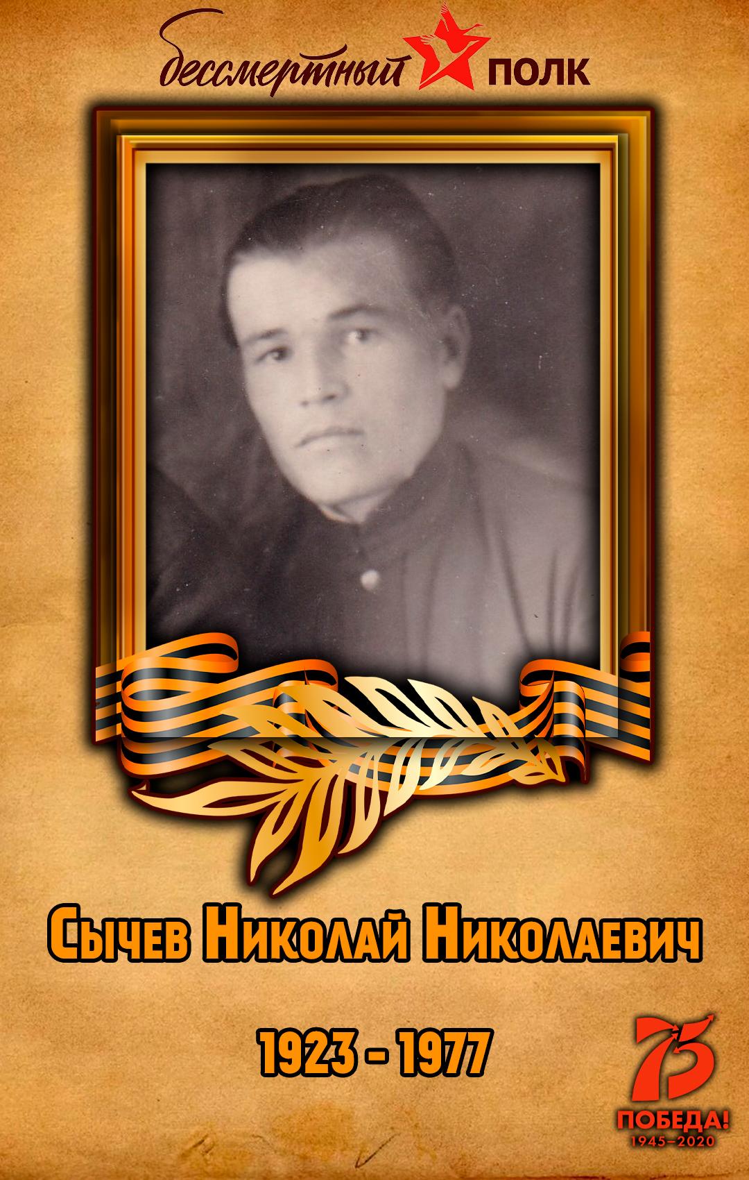 Сычев-Николай-Николаевич