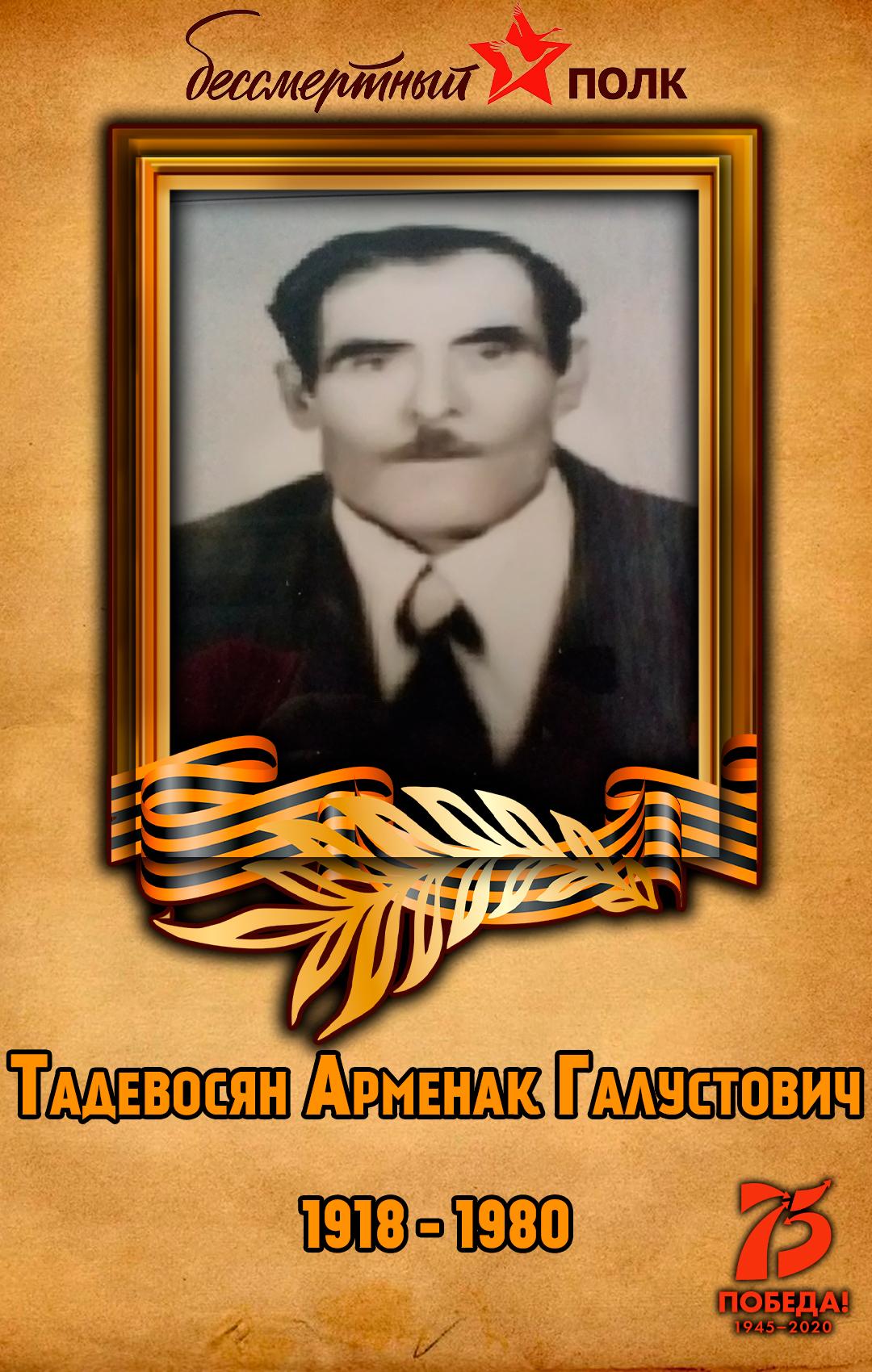 Тадевосян-Арменак-Галустович