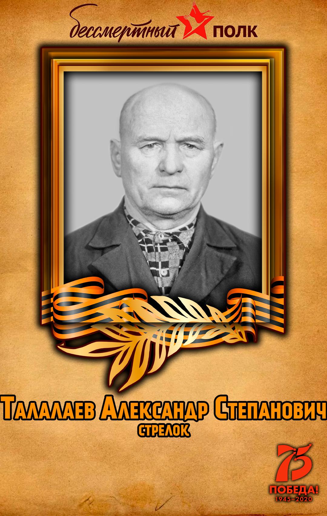 Талалаев-Александр-Степанович