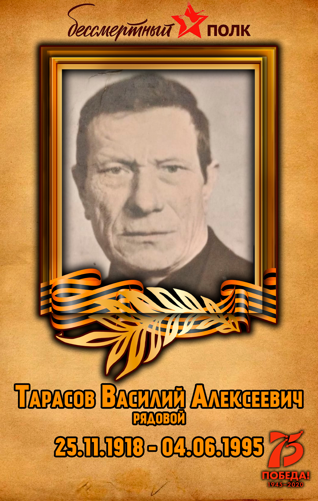 Тарасов-Василий-Алексеевич