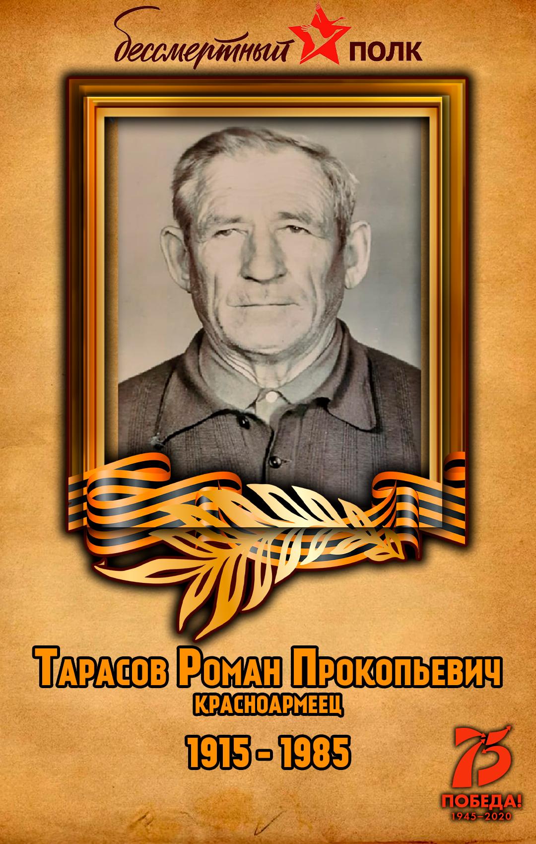 Тарасов-Роман-Прокопьевич
